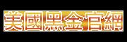 美國黑金官方網站(台灣)